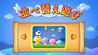 並べ替え遊び—BabyBusのおすすめ画像5
