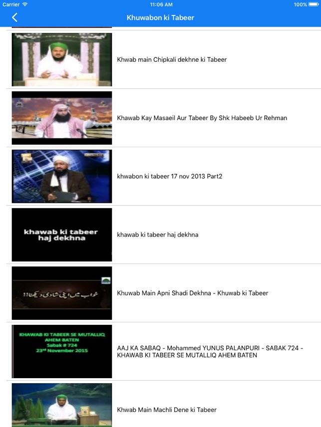 Khawabun ki Tabeer on the App Store