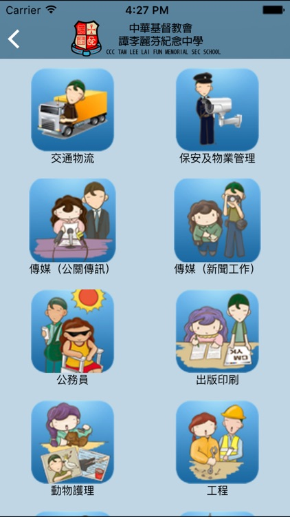 中華基督教會譚李麗芬紀念中學(生涯規劃網)