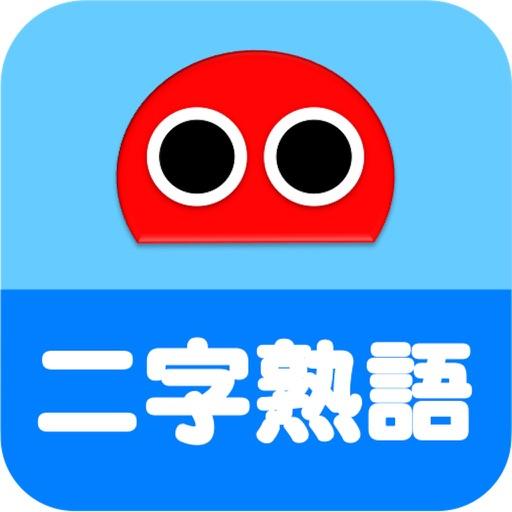 2-Kanji Idioms Robo FREE