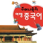 주머니속의 여행 중국어 - Travel Conversation Chinese icon