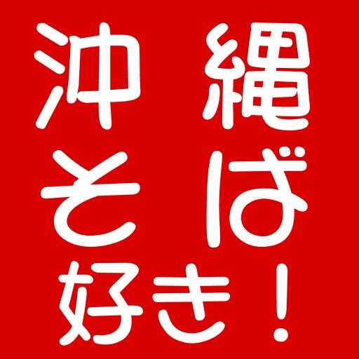 沖縄そば好きのためのお店情報ガイド
