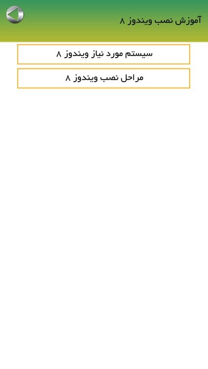 آموزش نصب ویندوز به همراه ترفندها screenshot-3