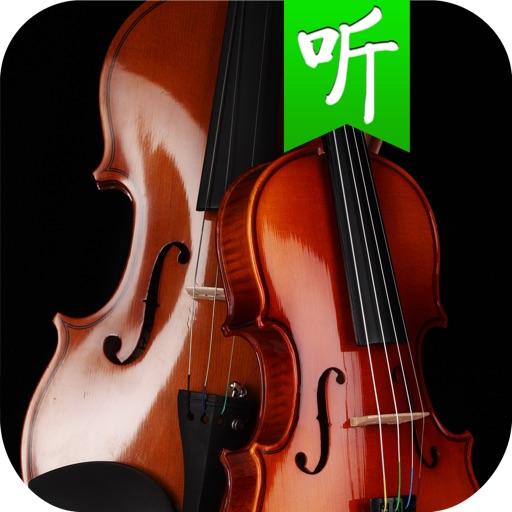 经典小提琴乐曲