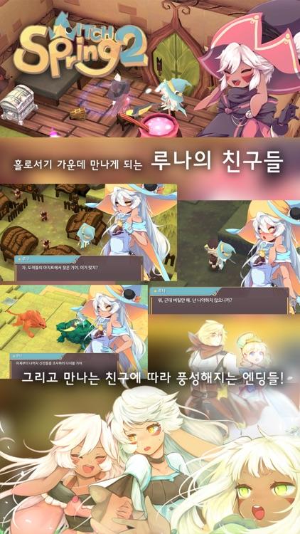 마녀의 샘2 screenshot-4