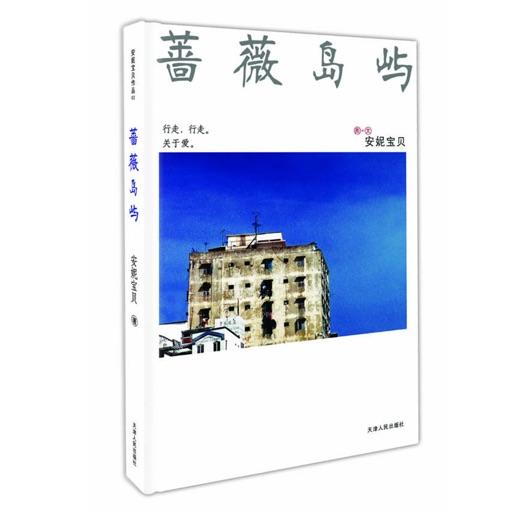 蔷薇岛屿—安妮宝贝文集,关于旅行,爱与生死