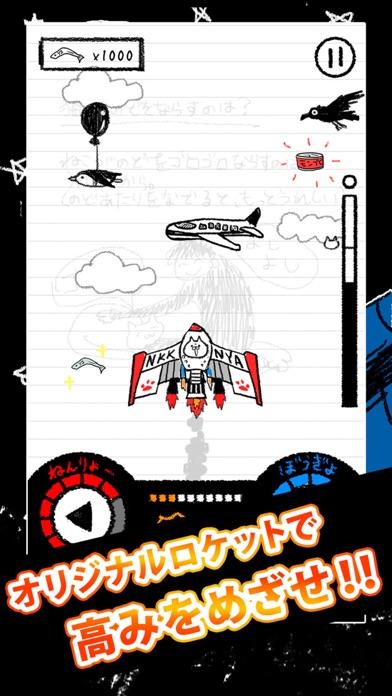 おまえのロケット発射!!【改造系育成ゲーム】のスクリーンショット2