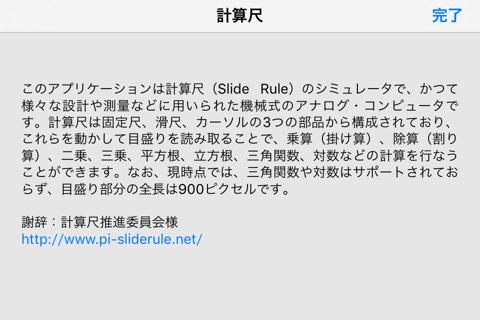 Slide Rule screenshot 3