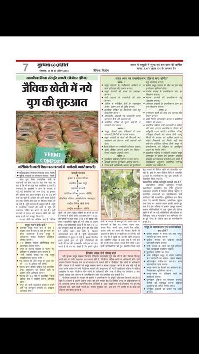 download KRISHAK JAGAT apps 3
