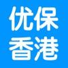 优保香港-专注香港保险,您的随身投资理财、人寿保障、医疗保险顾问