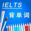 雅思IELTS英语核心背单词汇专业版HD - 口语机经听力词汇轻松速记大全