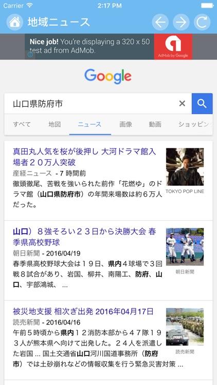 ほうふナビ screenshot-3