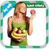 وصفات المطبخ العربي الصحية (وصفات الريجيم - الوصفات الشهية - وصفات عربية صحية)