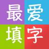 Xue Mei Han - 最爱填字 做中文游戏的疯狂小强 artwork