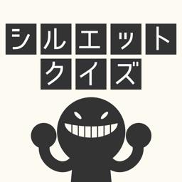 シルエットクイズ 人気マンガ 映画アニメキャラ 芸能人で暇つぶし脳トレ By Siori Uwabaki