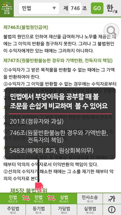 로스쿨 스마트 법전 (민사법 편) screenshot-4