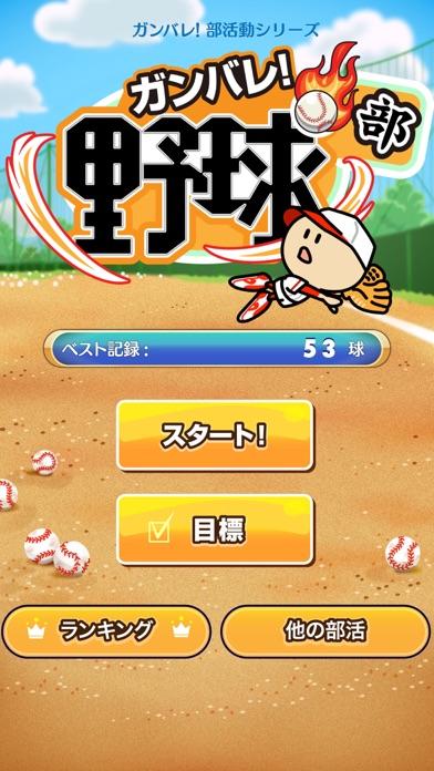 ガンバレ!野球部 - 無料の簡単ミニゲーム!紹介画像1