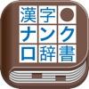漢字ナンクロ辞書! - iPhoneアプリ
