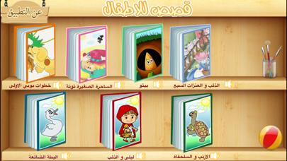 قصص مسلية للاطفال