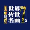 [圖文高清]世界 傳世 名畫 7捲