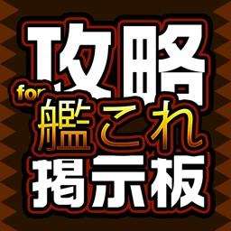 攻略掲示板アプリ for 艦隊これくしょん(艦これ)