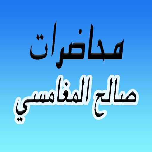 GreatApp for Saleh Al Maghamsi - محاضرات الشيخ صالح المغامسي