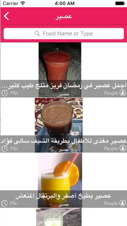 وصفات المطبخ العربي الرمضاني screenshot-3
