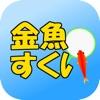 金魚すくい 〜定番無料ゲーム〜 - iPhoneアプリ
