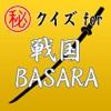 ㊙クイズfor戦国BASARA ~無双×炎舞×修羅~