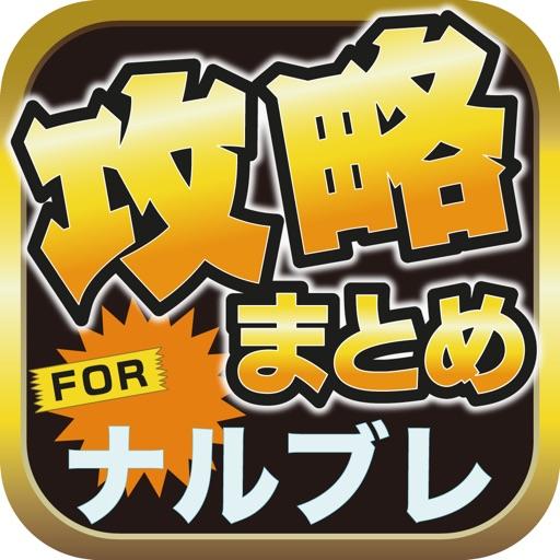 攻略ブログまとめニュース速報 for NARUTO-ナルト- 疾風伝 ナルティメットブレイジング(ナルブレ) iOS App