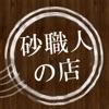 ガーデニング、園芸、インテリア鉢なら【砂職人の店】 - iPhoneアプリ
