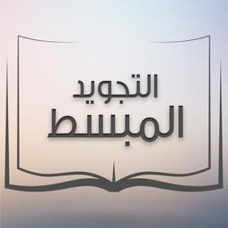 التجويد المبسط من مدرسة القرآن