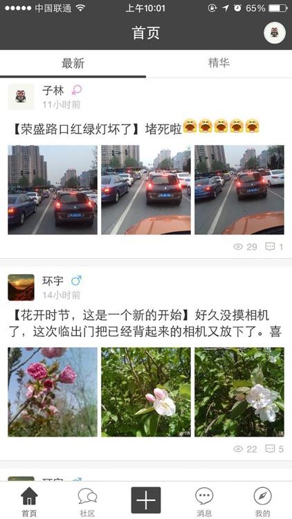 沧州论坛 screenshot-1