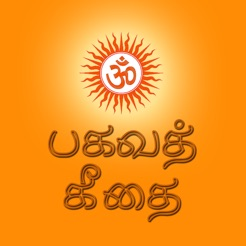 bhagavad gita tamil offline on the app store