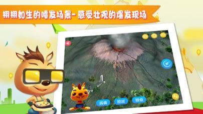 袋鼠跳跳3D书-育儿3D动画乐园,益智故事绘本科普大全-3