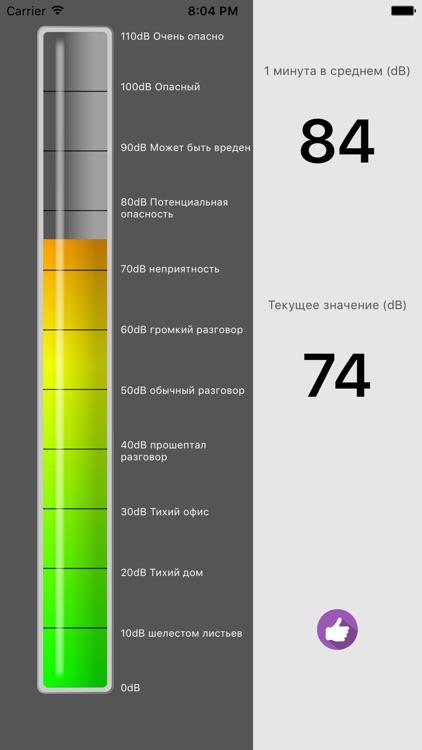 Decibel - Accurate dB Meter screenshot-3