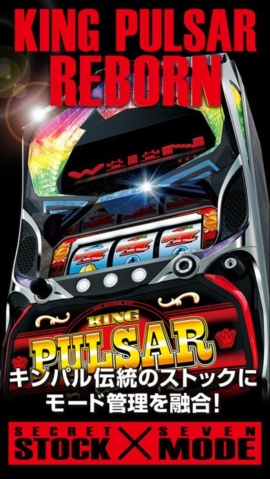 キングパルサー ~DOT PULSAR~のスクリーンショット