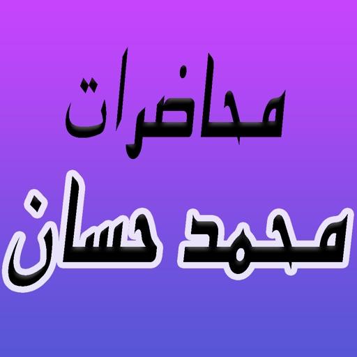 تحميل محاضرات الشيخ محمد حسان mp3 مجانا
