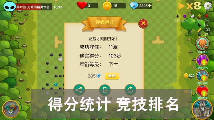 Gem Tower Defense screenshot-3