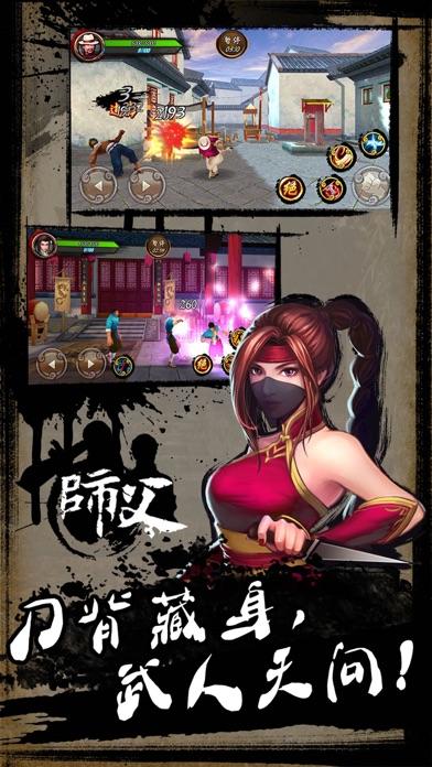 3D 热血拳霸-(王者归来 御姐绝杀) screenshot one
