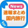 国内旅行まとめ速報 - 日本各地の人気観光スポットをまとめてお届け - iPadアプリ