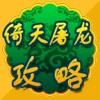 游戏攻略For倚天屠龙记手游