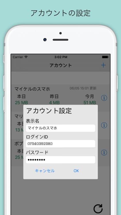 """通信量チェッカー """"for 0 SIM"""""""
