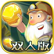 黄金矿工—双人游戏,我的挖金矿世界&冒险小游戏(单机+免费)