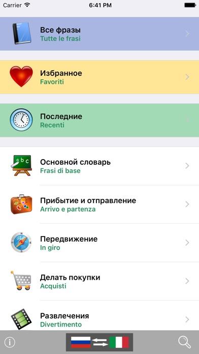 Русско / Итальянский говорящий разговорник словарь - Multiphrasebook Скриншоты3