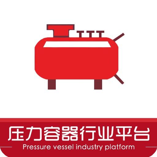 压力容器行业平台