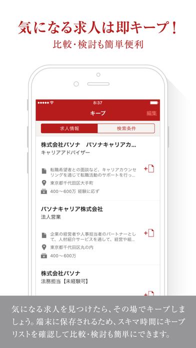 転職ナビ ~ 職務経歴書が作れるパソナキャリアの転職アプリのおすすめ画像4