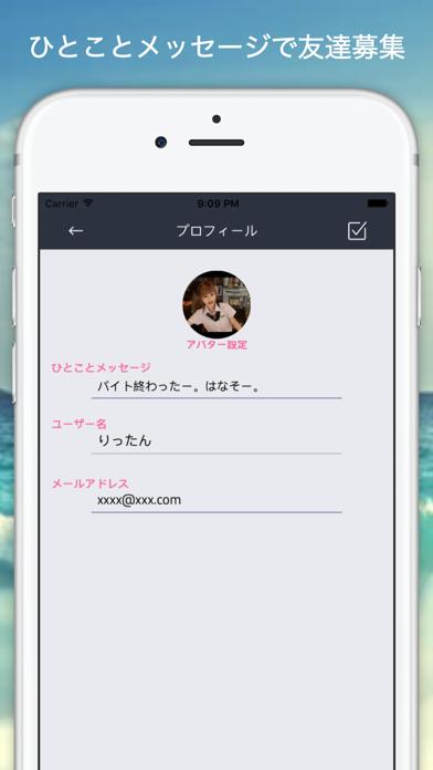 ひまかまちょ - 暇人とすぐ話せる!! 無料人気チャットトークアプリのおすすめ画像3