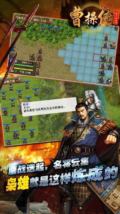 曹操传威力加强版 screenshot-3