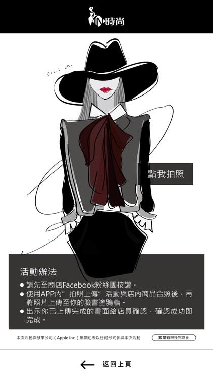 In時尚國際精品 screenshot-4